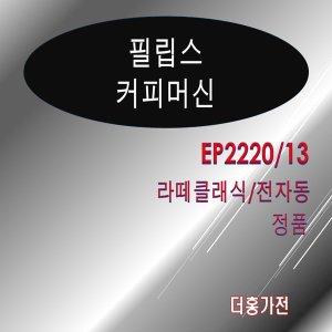 더홍/필립스/EP2220/13/라떼클래식/전자동/정품