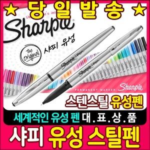 샤피 유성 스텐레스 스틸 펜 1자루 (1800702)
