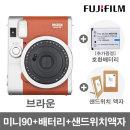 미니90(브라운)폴라로이드/즉석카메라 /+2종 선물