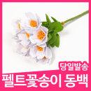 펠트 동백 꽃송이 만들기 / 퀼트패키지 펠트공예