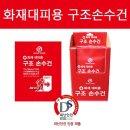 구조손수건 종이박스 보관함 (10개입)