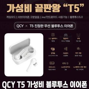 QCY T5 TWS 블루투스 이어폰 화이트 블루투스 5.0 정품