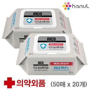 소독용에탄올 살균 손소독제 휴대용 소독티슈 50매20개