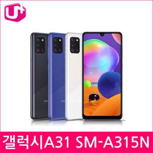LG U+ 기기변경 갤럭시A31 SM-A315N 요금제자유