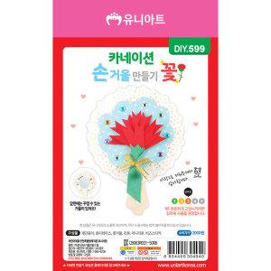 (유니아트) DIY599 카네이션손거울만들기 꽃