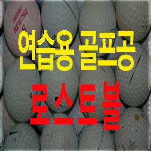 연습용골프공 100개 로스트볼