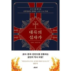 대륙의 십자가 : 중국 5대 제국과 흥망성쇠를 함께한 그리스도교 역사  송철규 민경중