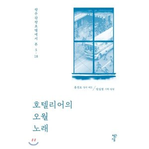 호텔리어의 오월 노래 : 광주관광호텔에서 본 5 18  홍성표