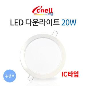 코넬 LED 다운라이트 6인치 20W 주광색 매입등 전구 IC