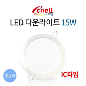 코넬 LED 다운라이트 6인치 15W 주광색 매입등 전구 IC