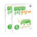 기적의 수학 문장제 4학년 세트 (전2권)