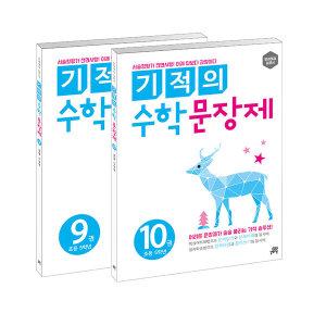 기적의 수학 문장제 5학년 세트 (전2권)