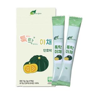 네이쳐그레인 유기농 이유식재료 야채 단호박알갱이