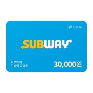(써브웨이) 3만원권