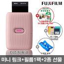 미니 링크/휴대용/포토 프린터 /더스키 핑크/+2종 선물