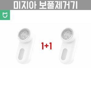 1+1 샤오미 미지아 보풀제거기 /5엽 칼날/USB충전