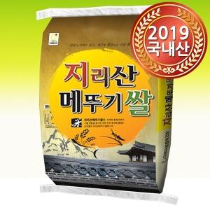 2019년 지리산메뚜기쌀 쌀10kg 백미 현미 잡곡