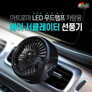 LED무드램프 에어서큘레터 선풍기 아반떼 ad md hd xd