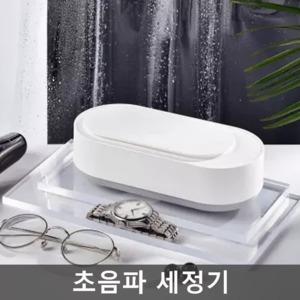 샤오미 Eraclean초음파세척기/렌즈/시계/보석/틀니
