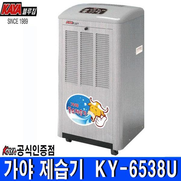 산업용제습기 KY-6538U 대용량 공장 창고 업소 국산 몰