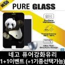 강화유리필름 갤럭시S20/10/e 노트20 10 아이폰11 SE2