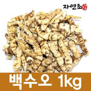 자연초 국산 건조 백수오 백하수오 하수오 1kg