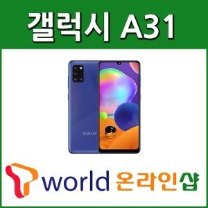 SKT 갤럭시A31 기기변경 번호이동 신규 사은품증정