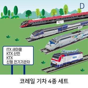 코레일 기차 4종 세트