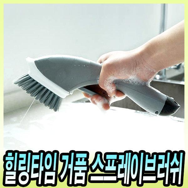 힐링타임 거품 스프레이 브러쉬 일체형 세제브러쉬