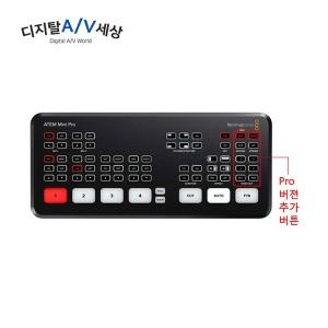 블랙매직/ATEM Mini Pro/방송용스위처/예약중/AV세상