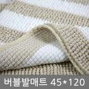 버블 발매트 45x120 주방매트 싱크대매트 베이지