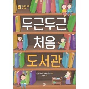 두근두근 처음 도서관 : 초등 도서관 교육 워크북  박성희 유남임 이윤희