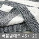 버블 발매트 45x120 주방매트 싱크대매트 그레이