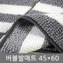 버블 발매트 45x120 주방매트 싱크대매트 차콜