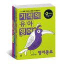 기적의 유아영어 세트 전4권