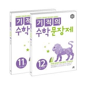 기적의 수학 문장제 6학년 세트 (전2권)