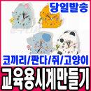 민화 교육용 시계만들기 동물모양 DIY무브먼트우드시계