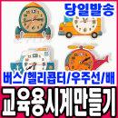 민화 교육용 시계만들기 운송수단 DIY무브먼트우드시계