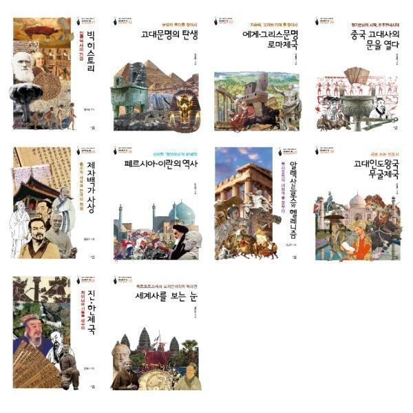 생각하는 힘 세계사 컬렉션 1-10권 세트(전10권)