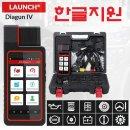 X431 Diagun IV 2 년 온라인 업데이트 OBD2 해외배송