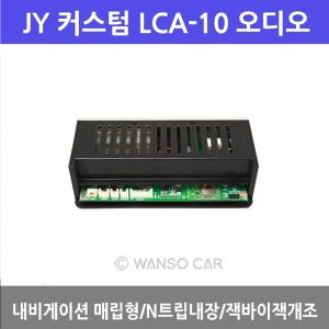 JY커스텀 LCA-10 오디오 /네비게이션 매립형