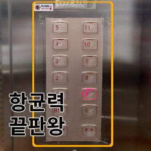 엘리베이터항균필름 승강기 접착식40cmX10m스티커40매