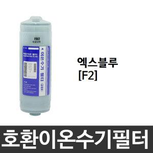 이오니아 엑스블루 호환 F2 이온수기필터