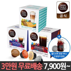 돌체구스토 컬렉션팩 캡슐 3만원 이상 무배 공식판매점