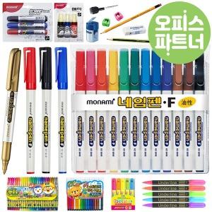 네임펜 12색 보드마카 유성매직 형광펜 사인펜 색연필