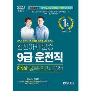 예약상품 김진아 이윤승 9급 운전직 FINAL 봉투모의고사 10회 (2020)  서