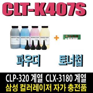 삼성 CLT-K407S 파우더 CLP-320K CLX-3180K