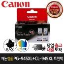 캐논 PG-945XL + CL-946XL 트윈팩 PG945XL + CL946XL