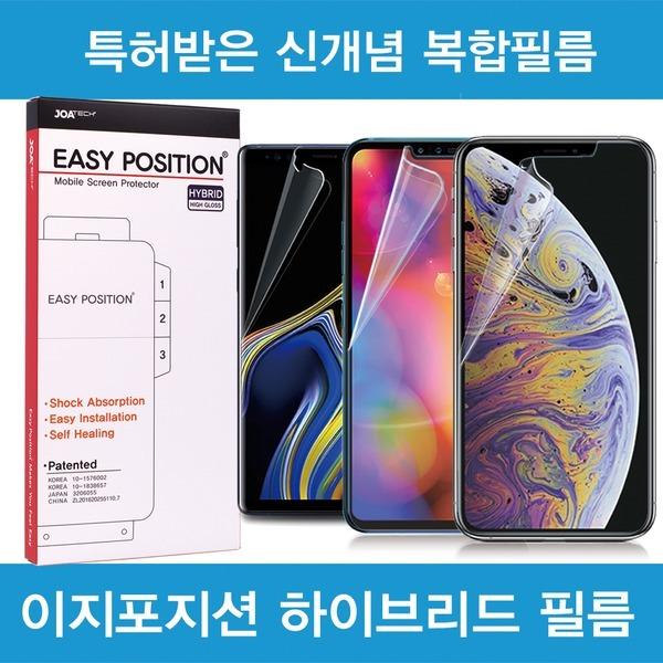 하이브리드 고광택필름 갤럭시 LG 아이폰용 3매입