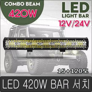 초강력 420w 써치라이트/바형써치/오프로드
